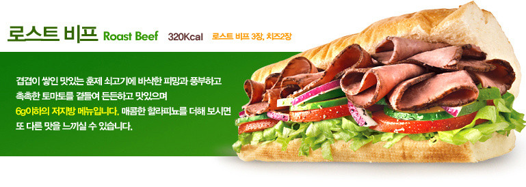 Subway Menu - Shuttle Delivery
